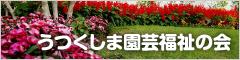 うつくしま園芸福祉の会