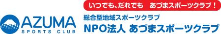 総合型地域スポーツクラブ NPO法人あづまスポーツクラブ